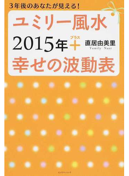 ユミリー風水幸せの波動表 2015年+ 3年後のあなたが見える!