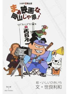 まぁ映画な、岡山じゃ県! シネマ珍風土記 1