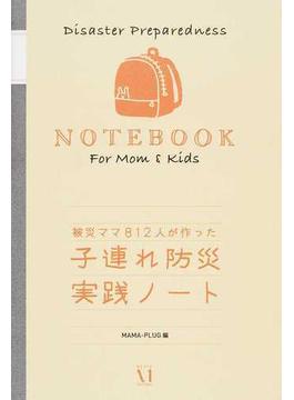 子連れ防災実践ノート 被災ママ812人が作った