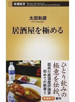 居酒屋を極める(新潮新書)
