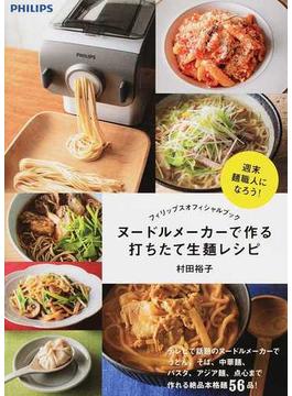 ヌードルメーカーで作る打ちたて生麵レシピ フィリップスオフィシャルブック 週末麵職人になろう!