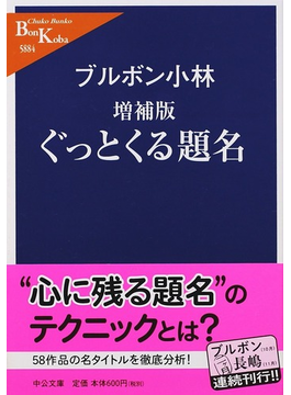 『ぐっとくる題名 増補版(中公文庫)』ブルボン小林(著)