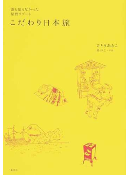 こだわり日本旅 誰も知らなかった星野リゾート
