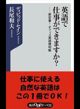 英語で仕事ができますか? 新定番!オフィス英語便利帳(角川oneテーマ21)