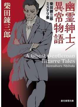 幽霊紳士/異常物語 柴田錬三郎ミステリ集