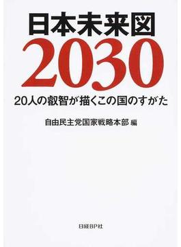 日本未来図2030 20人の叡智が描くこの国のすがた