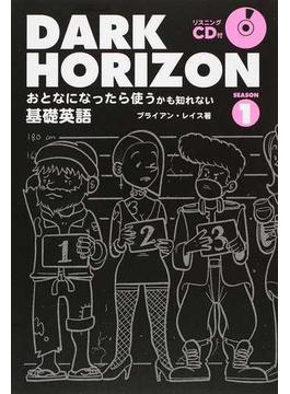 DARK HORIZON おとなになったら使うかも知れない基礎英語 SEASON1