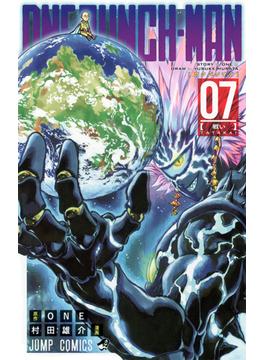 ワンパンマン 07 (ジャンプコミックス)(ジャンプコミックス)
