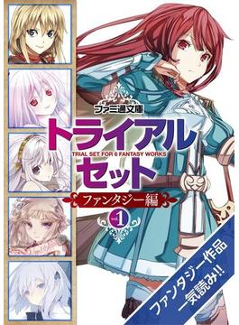 ファミ通文庫 トライアルセット ファンタジー編 vol.1(ファミ通文庫)
