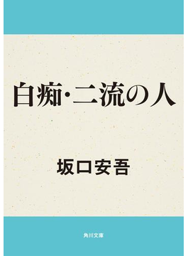 白痴・二流の人(角川文庫)