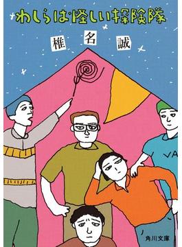 【期間限定価格】わしらは怪しい探険隊(角川文庫)