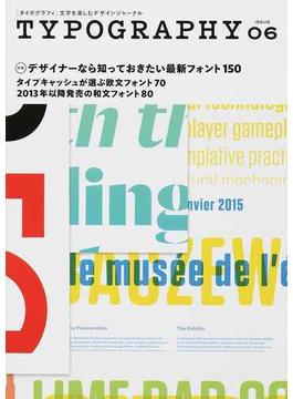 タイポグラフィ 文字を楽しむデザインジャーナル ISSUE06 最新フォント150