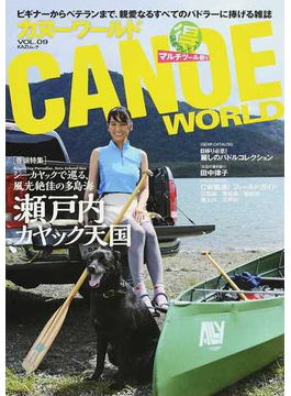 カヌーワールド VOL.09 瀬戸内カヤック天国(KAZIムック)
