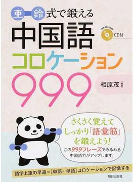 亜鈴式で鍛える中国語コロケーション999 フレーズ精選集