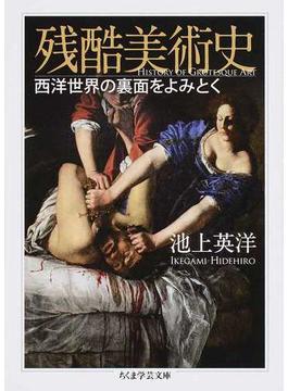 残酷美術史 西洋世界の裏面をよみとく(ちくま学芸文庫)