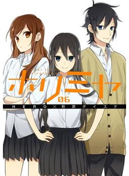 ホリミヤ 6巻(Gファンタジーコミックス)