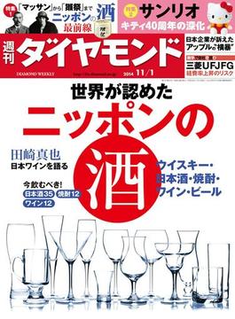 週刊ダイヤモンド 2014年11月1日号 [雑誌]