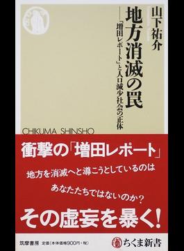 地方消滅の罠 「増田レポート」と人口減少社会の正体(ちくま新書)