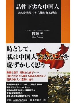 品性下劣な中国人 彼らが世界中から嫌われる理由(扶桑社新書)