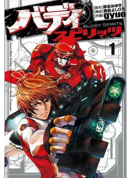 【期間限定価格】バディスピリッツ1(ヒーローズコミックス)(ヒーローズコミックス)