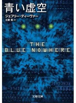青い虚空(文春文庫)