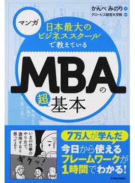 日本最大のビジネススクールで教えているMBAの超基本 マンガ