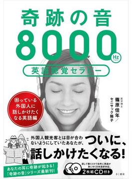奇跡の音8000Hz英語聴覚セラピー 困っている外国人に話しかけたくなる英語編