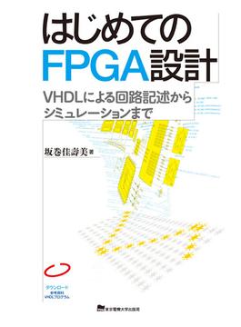 はじめてのFPGA設計 VHDLによる回路記述からシミュレーションまで