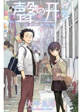 聲の形 7 (講談社コミックスマガジン)(少年マガジンKC)