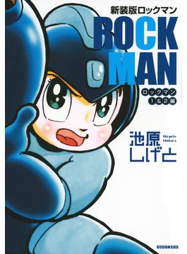 ロックマン ロックマン1&2編 新装版 (KCDX)(KCデラックス)