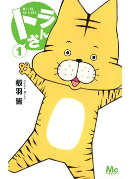 トラさん 1 (マーガレットコミックス)(マーガレットコミックス)