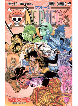 ONE PIECE 巻76 (ジャンプ・コミックス)(ジャンプコミックス)