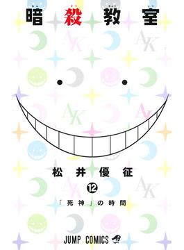暗殺教室 12 (ジャンプ・コミックス)(ジャンプコミックス)