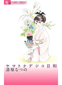 ヤマトナデシコ日和 (flowersフラワーコミックスα)(flowersフラワーコミックス)
