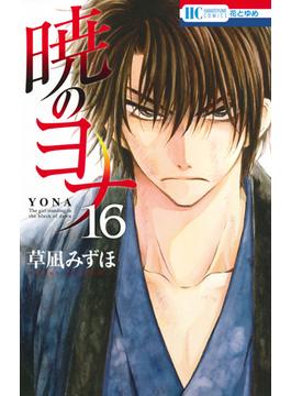 暁のヨナ 16 (花とゆめCOMICS)(花とゆめコミックス)