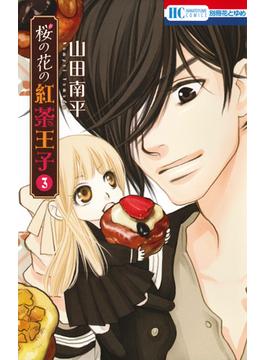 桜の花の紅茶王子 3 (花とゆめCOMICS)(花とゆめコミックス)