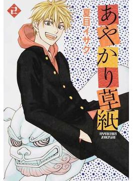 あやかり草紙 2 (WINGS COMICS)(WINGS COMICS(ウィングスコミックス))