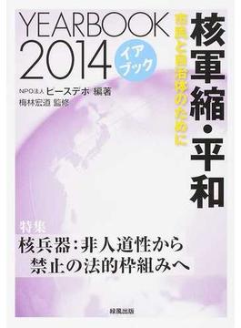 核軍縮・平和 イアブック 市民と自治体のために 2014 特集核兵器 ...