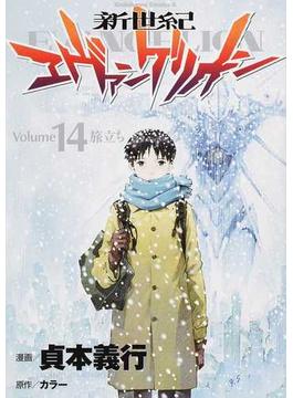 新世紀エヴァンゲリオン 14 (角川コミックス・エース)(角川コミックス・エース)