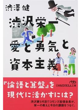 渋沢栄一 愛と勇気と資本主義(日経ビジネス人文庫)