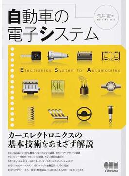 自動車の電子システム