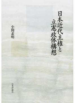 日本近代主権と立憲政体構想