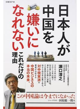 日本人が中国を嫌いになれないこれだけの理由