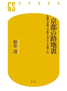 京都の路地裏 生粋の京都人が教えるひそかな愉しみ(幻冬舎新書)