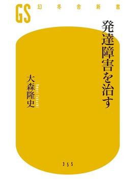 【期間限定価格】発達障害を治す(幻冬舎新書)
