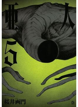 亜人(5)