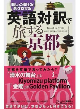 英語対訳で旅する京都 楽しく歩ける!楽々わかる!(じっぴコンパクト新書)