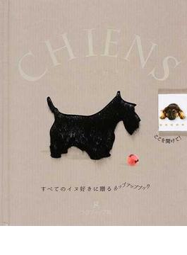 CHIENSイヌ大好き! すべてのイヌ好きに贈るポップアップブック