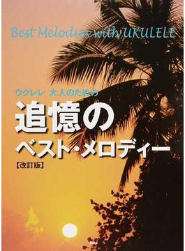 ウクレレ大人のための追憶のベスト・メロディー ウクレレで弾く心温まるメロディー 改訂版