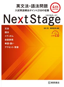 Next Stage英文法・語法問題 入試英語頻出ポイント218の征服 第4版